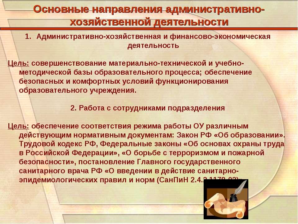 Основные направления административно-хозяйственной деятельности Административ...