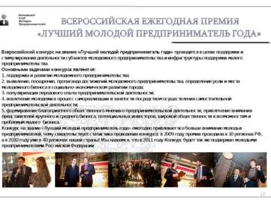 * Всероссийский конкурс на звание «Лучший молодой предприниматель года» прово...