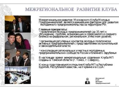* Межрегиональное развитие Московского Клуба Молодых Предпринимателей являетс...