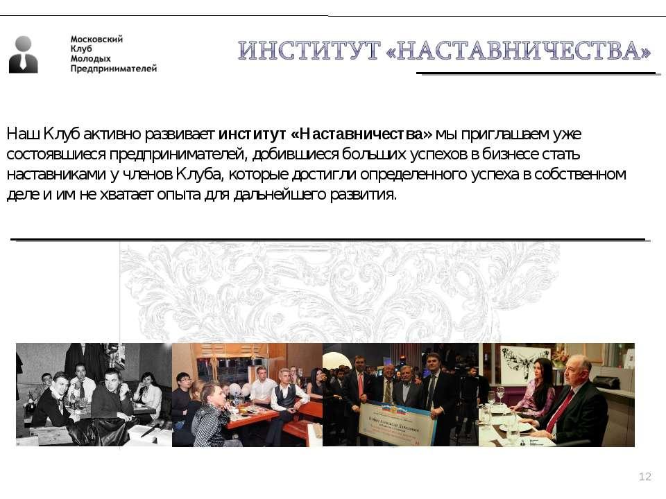 * Наш Клуб активно развивает институт «Наставничества» мы приглашаем уже сост...