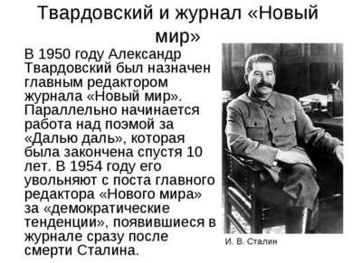 Твардовский и журнал «Новый мир» В 1950 году Александр Твардовский был назнач...