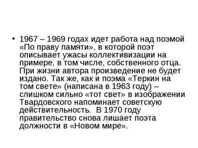 1967 – 1969 годах идет работа над поэмой «По праву памяти», в которой поэт оп...