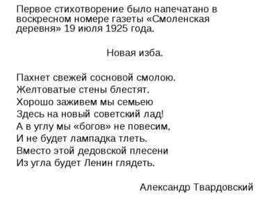 Первое стихотворение было напечатано в воскресном номере газеты «Смоленская д...