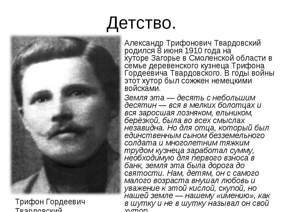 Детство. АлександрТрифоновичТвардовский родился 8июня1910 годана хуторе...