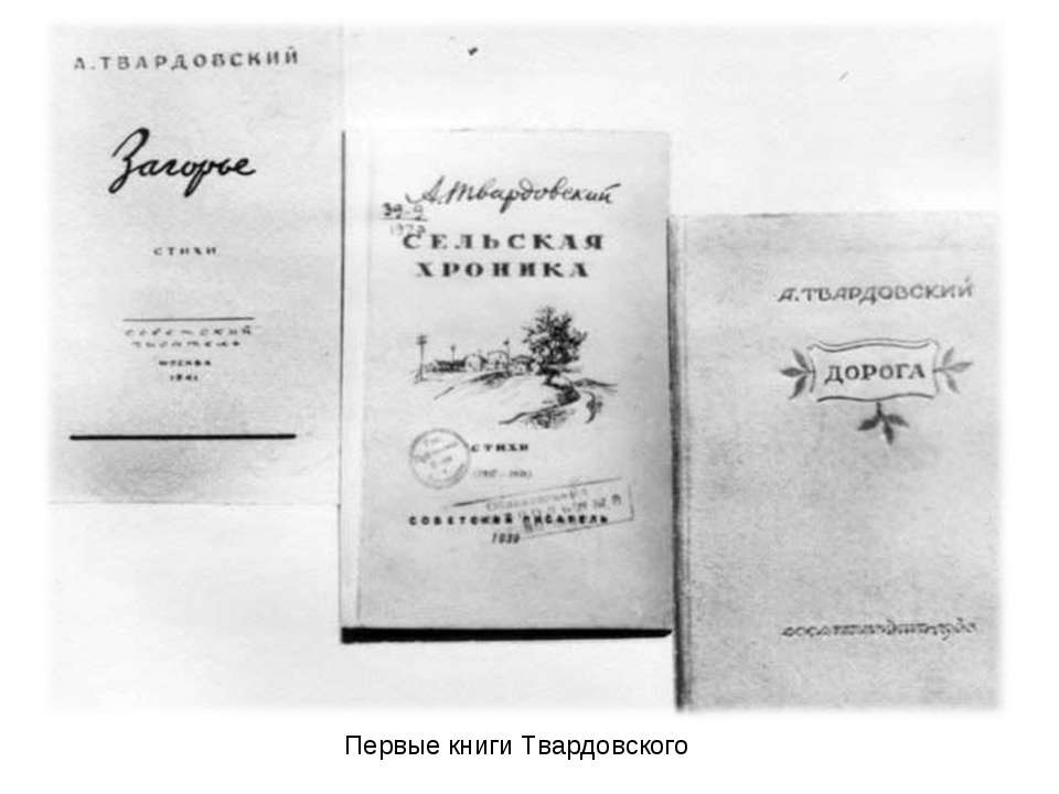 Первые книги Твардовского