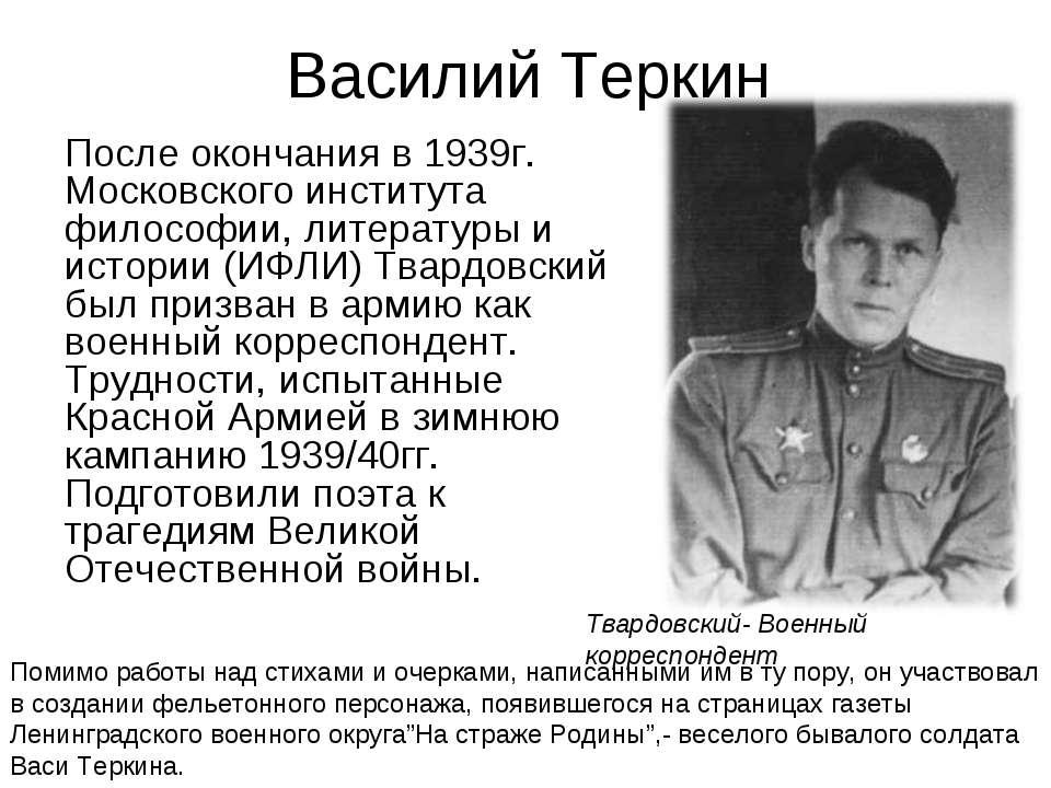 Василий Теркин После окончания в 1939г. Московского института философии, лите...