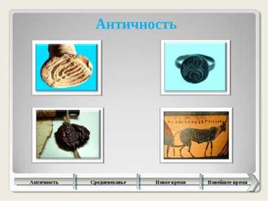 * Античность