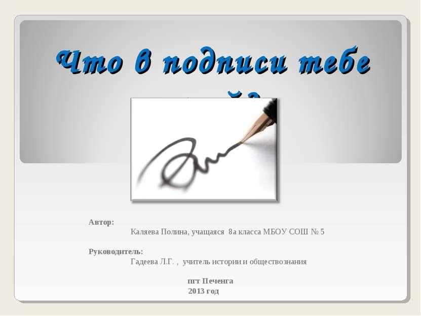 Автор: Каляева Полина, учащаяся 8а класса МБОУ СОШ № 5 Руководитель: Гадеева ...