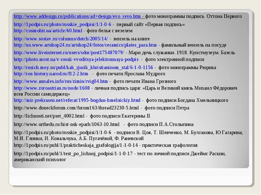 * http://www.sostav.ru/columns/dutch/2005/14/ - вензель на книге http://us.ww...