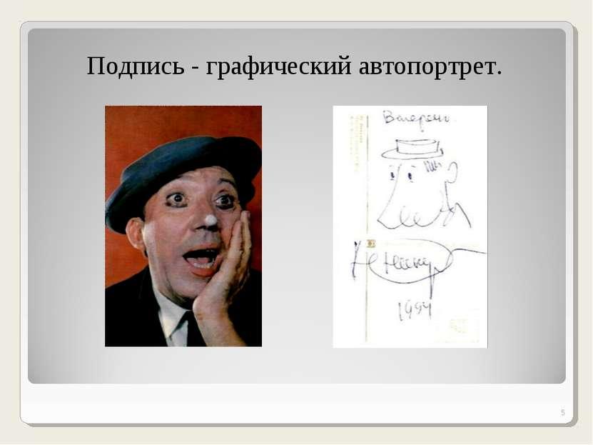 * Подпись - графический автопортрет.
