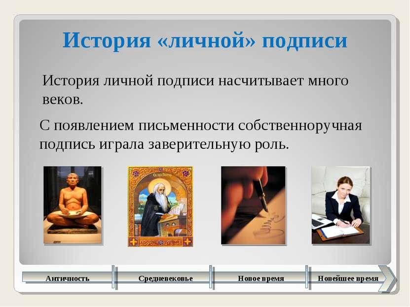 * История «личной» подписи История личной подписи насчитывает много веков.