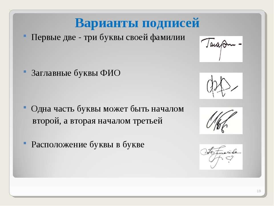 * Первые две - три буквы своей фамилии Заглавные буквы ФИО Одна часть буквы м...