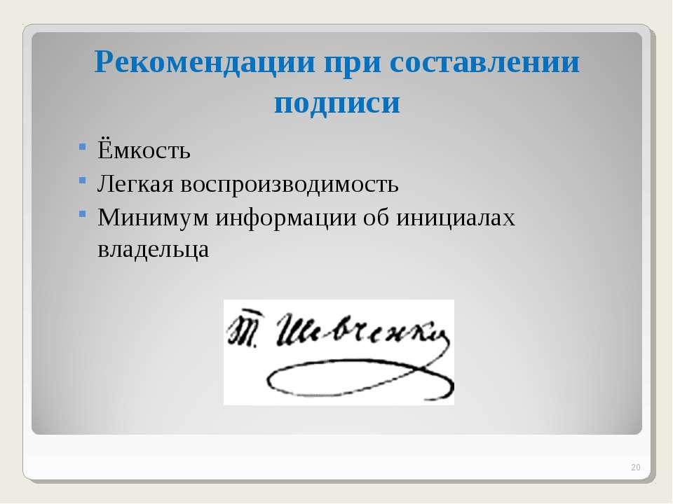 * Рекомендации при составлении подписи Ёмкость Легкая воспроизводимость Миним...