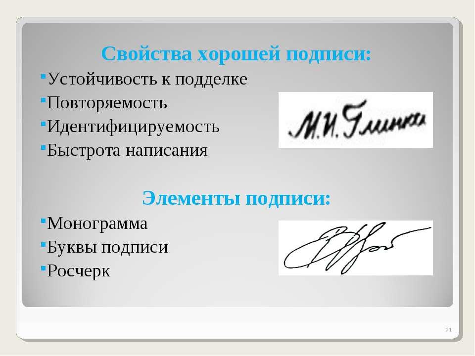 * Свойства хорошей подписи: Устойчивость к подделке Повторяемость Идентифицир...