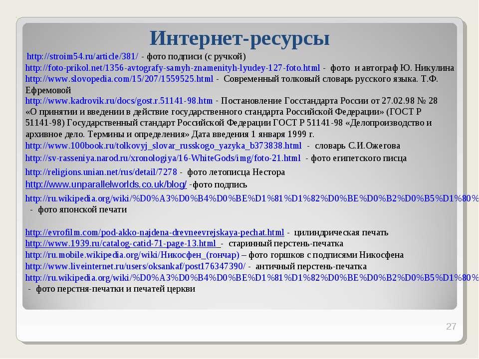 * Интернет-ресурсы http://foto-prikol.net/1356-avtografy-samyh-znamenityh-lyu...
