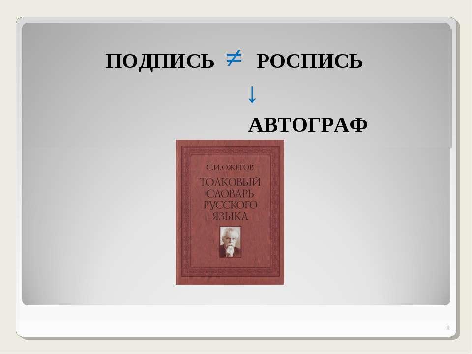 * ПОДПИСЬ РОСПИСЬ АВТОГРАФ ? = =