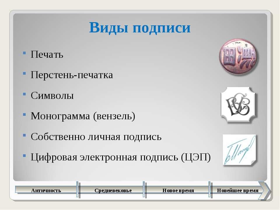 Печать Перстень-печатка Символы Монограмма (вензель) Собственно личная подпис...