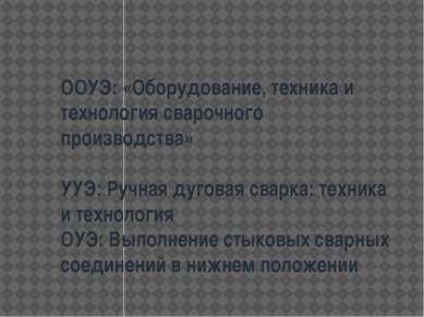 ООУЭ: «Оборудование, техника и технология сварочного производства»  УУЭ: Руч...