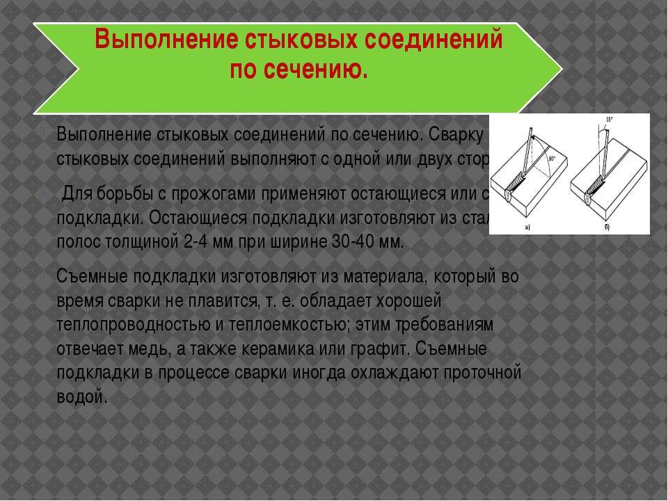 Выполнение стыковых соединений по сечению. Сварку стыковых соединений выполня...
