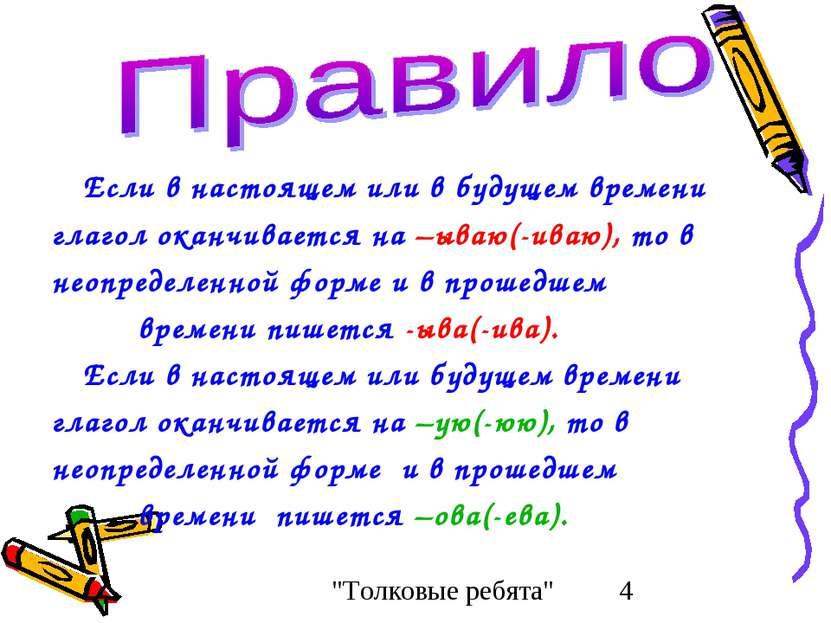 Если в настоящем или в будущем времени глагол оканчивается на –ываю(-иваю), т...