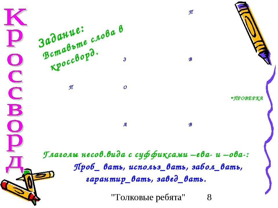 Глаголы несов.вида с суффиксами –ева- и –ова-: Проб_ вать, использ_вать, забо...