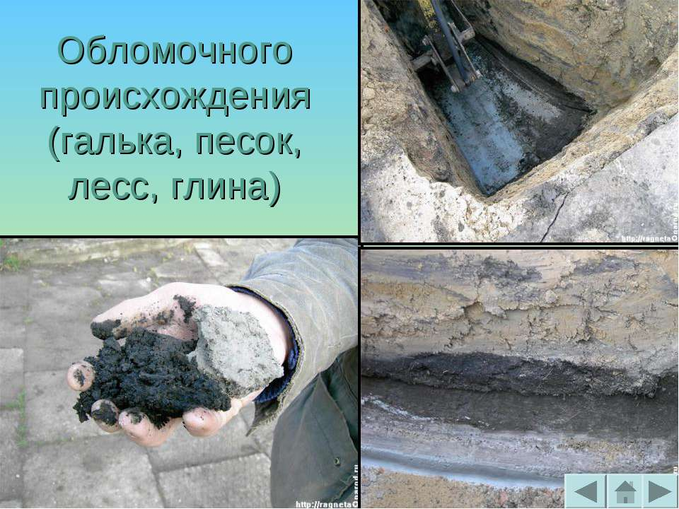 Обломочного происхождения (галька, песок, лесс, глина)