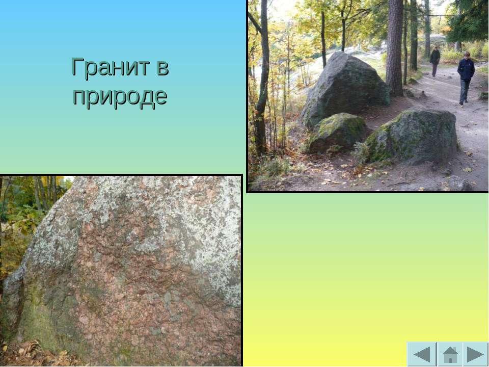 Гранит в природе
