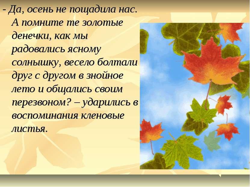 - Да, осень не пощадила нас. А помните те золотые денечки, как мы радовались ...