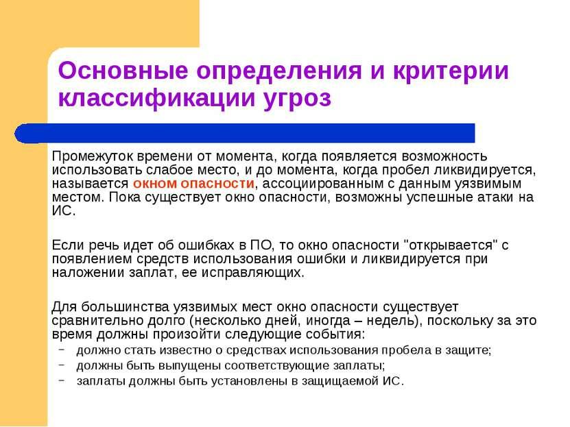 Основные определения и критерии классификации угроз Промежуток времени от мом...