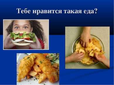 Тебе нравится такая еда?