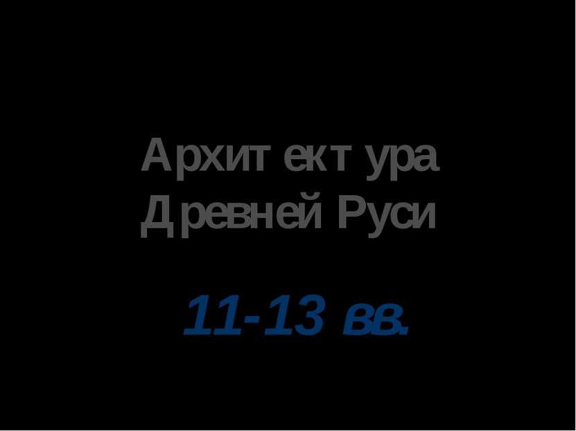 Архитектура Древней Руси 11-13 вв.