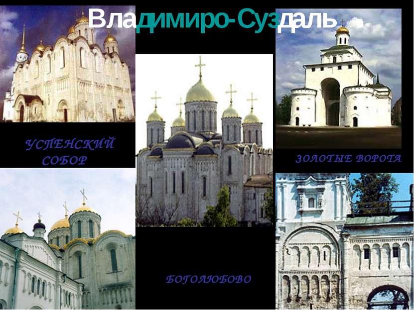 Владимиро-Суздаль УСПЕНСКИЙ СОБОР ЗОЛОТЫЕ ВОРОТА БОГОЛЮБОВО