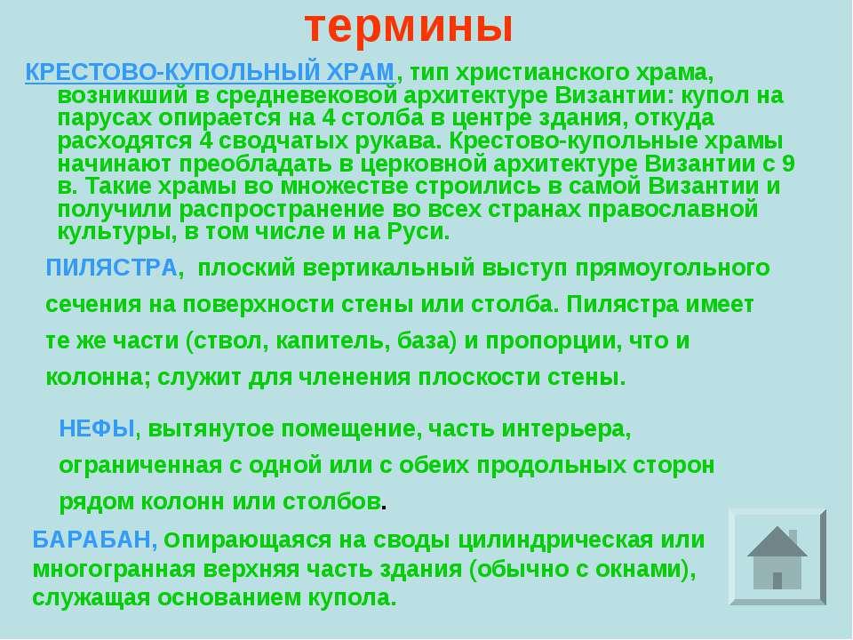 термины КРЕСТОВО-КУПОЛЬНЫЙ ХРАМ, тип христианского храма, возникший в среднев...