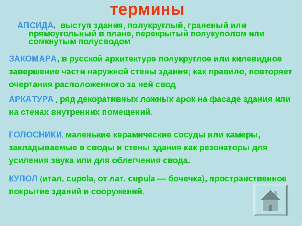 термины АПСИДА, выступ здания, полукруглый, граненый или прямоугольный в план...