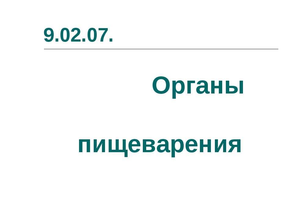 9.02.07. Органы пищеварения