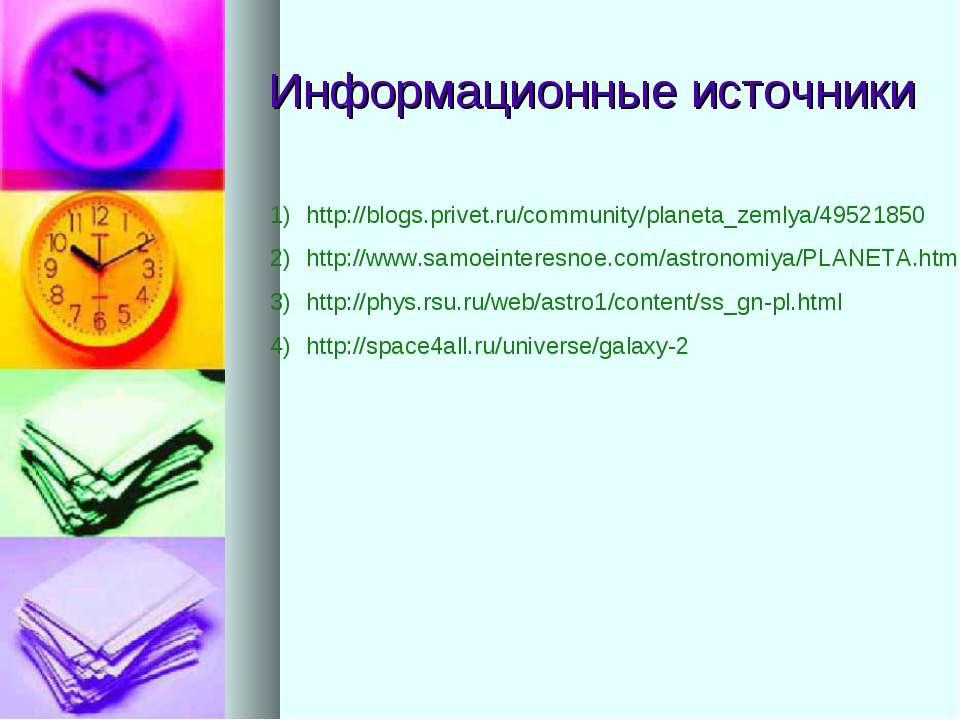 Информационные источники http://blogs.privet.ru/community/planeta_zemlya/4952...