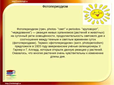 "Фотопериодизм Фотопериодизм (греч. photos- ""свет"" и periodos- ""круговорот"", ""..."