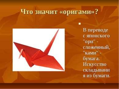 """Что значит «оригами»? В переводе с японского """"ори"""" - сложенный, """"ками"""" - бума..."""