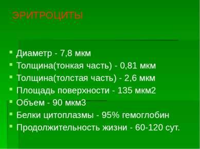 ЭРИТРОЦИТЫ Диаметр - 7,8 мкм Толщина(тонкая часть) - 0,81 мкм Толщина(толстая...