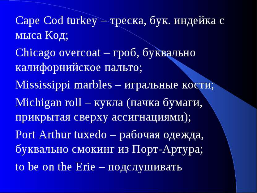 Cape Cod turkey – треска, бук. индейка с мыса Код; Chicago overcoat – гроб, б...