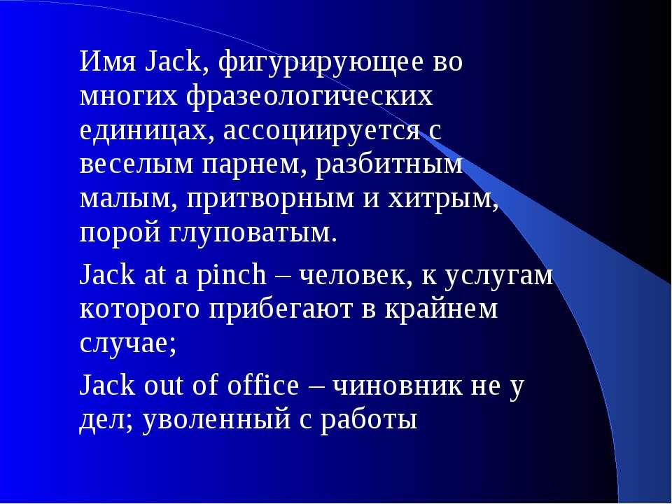 Имя Jack, фигурирующее во многих фразеологических единицах, ассоциируется с в...