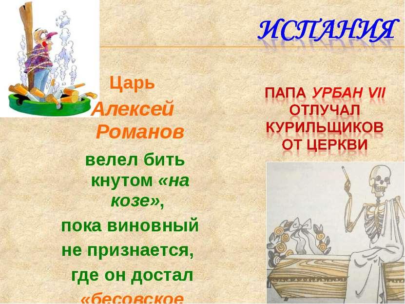 Царь Алексей Романов велел бить кнутом «на козе», пока виновный не признается...