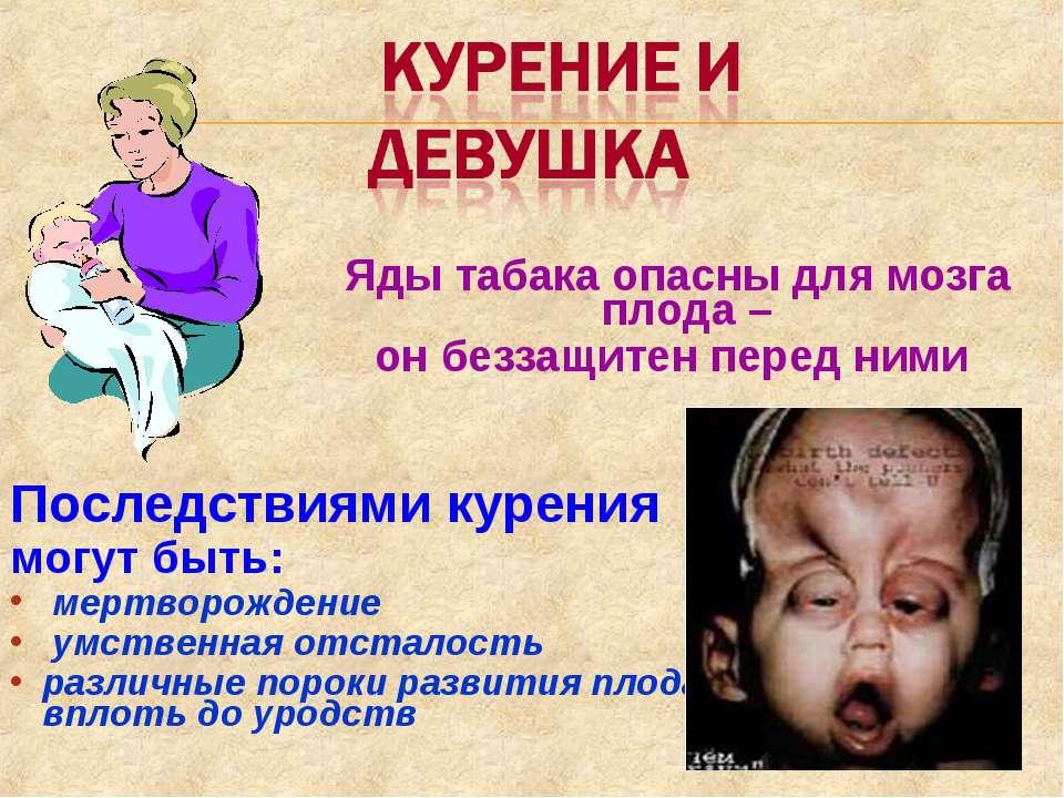 Яды табака опасны для мозга плода – он беззащитен перед ними Последствиями ку...