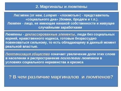 2. Маргиналы и люмпены Лю мпен (от нем.Lumpen- «лохмотья») -представитель ...
