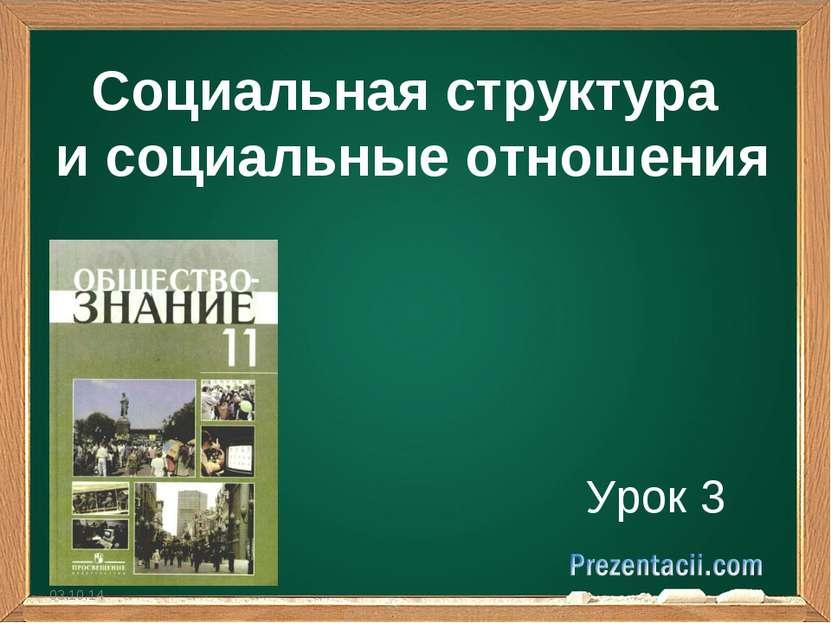 Социальная структура и социальные отношения Урок 3 *