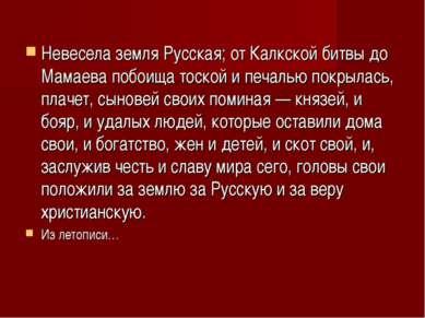 Невесела земля Русская; от Калкской битвы до Мамаева побоища тоской и печалью...