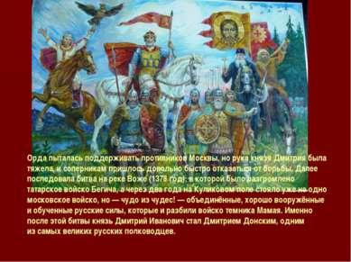 Орда пыталась поддерживать противников Москвы, норука князя Дмитрия была тяж...