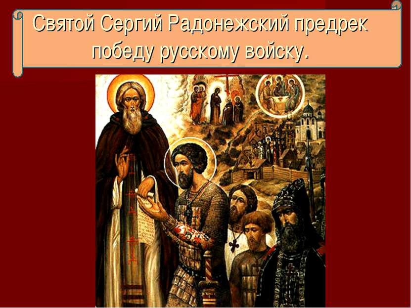 Святой Сергий Радонежский предрек победу русскому войску.