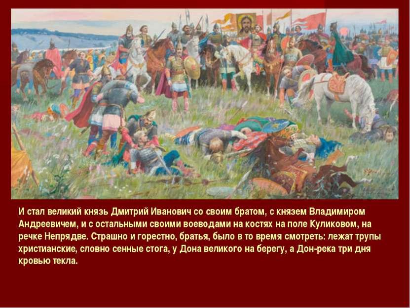 И стал великий князь Дмитрий Иванович со своим братом, с князем Владимиром Ан...