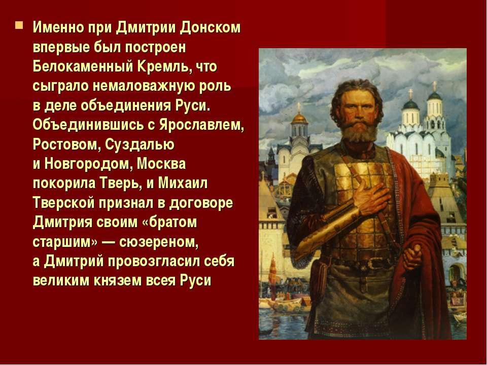 Именно при Дмитрии Донском впервые был построен Белокаменный Кремль, что сыгр...